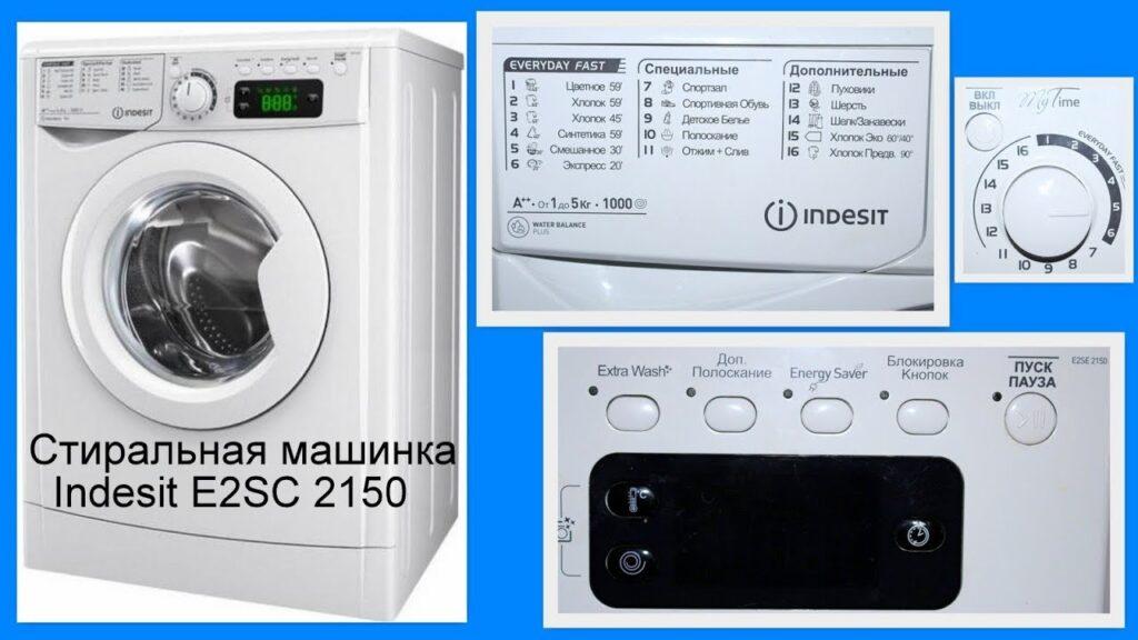 E2SE 2150 W UA